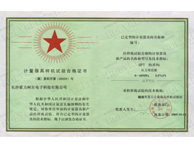 Equipments-Certificate